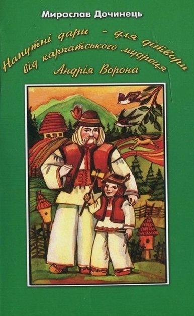 """Купить книгу """"Напутні дари для дітвори від карпатського мудреця Андрія Ворона"""""""