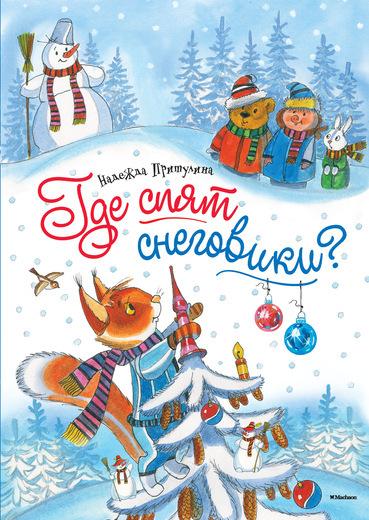"Купить книгу ""Где спят снеговики?"""