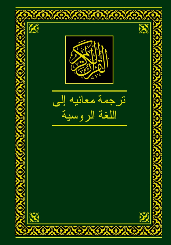 """Купить книгу """"Коран. Перевод смыслов и комментарии"""""""