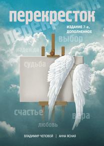 Обложка книги перекресток владимир чеповой отзывы