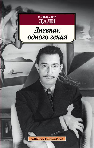 """Купить книгу """"Дневник одного гения"""""""