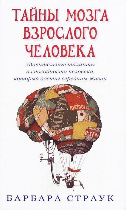 """Купить книгу """"Тайны мозга взрослого человека. Удивительные таланты и способности человека, который достиг середины жизни"""""""