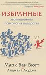 Избранные. Эволюционная психология лидерства - купити і читати книгу