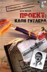 Проект: Клон Гитлера