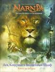 Хроники Нарнии: Лев, Колдунья и Волшебный Шкаф (книга по фильму)