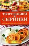 """Купить книгу """"Творожники и сырники. Готовим, как профессионалы!"""""""