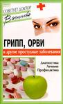 Грипп, ОРВИ и другие простудные заболевания