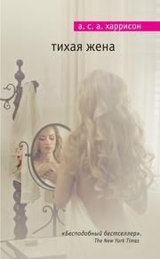 Читать Тихая жена