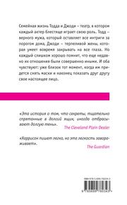 Обложка книги Тихая жена