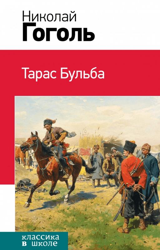 "Купить книгу ""Тарас Бульба"""