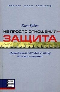 """Купить книгу """"Не просто отношения - защита. Источники доходов в эпоху власти клиента"""""""