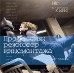 Профессия: режиссер киномонтажа