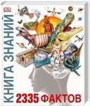 """Книга """"Книга знаний. 2335 фактов"""" обложка"""