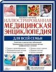 Иллюстрированная медицинская энциклопедия для всей семьи