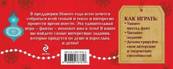 """Купить книгу """"Лучшие фанты на Новый год"""""""