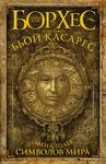Обложки книг Хорхе Луис Борхес