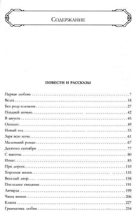 """Купить книгу """"Иван Бунин. Полное собрание повестей и рассказов о любви в одном томе"""""""