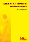 1С:Бухгалтерия 8. Учебная версия (+CD)