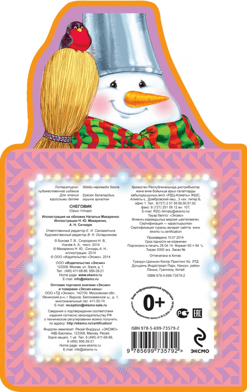 """Купить книгу """"Снеговик. Книжка-игрушка"""""""