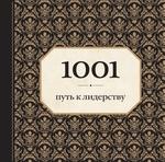 1001 путь к лидерству