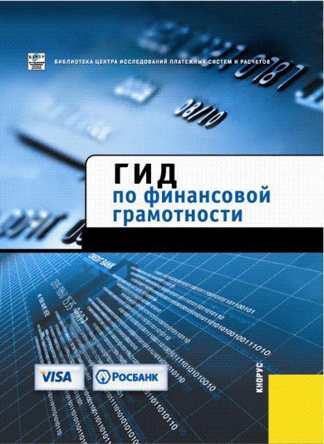 """Купить книгу """"Гид по финансовой грамотности"""""""