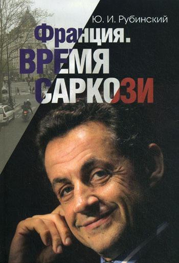 """Купить книгу """"Франция. Время Саркози"""""""