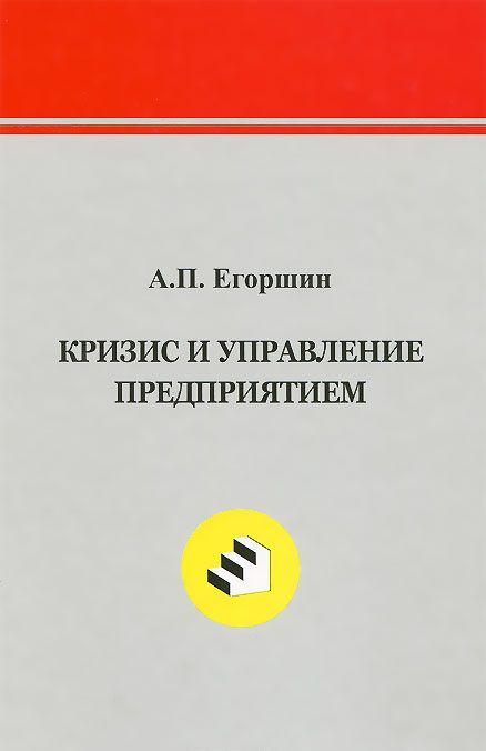 """Купить книгу """"Кризис и управление предприятием"""""""