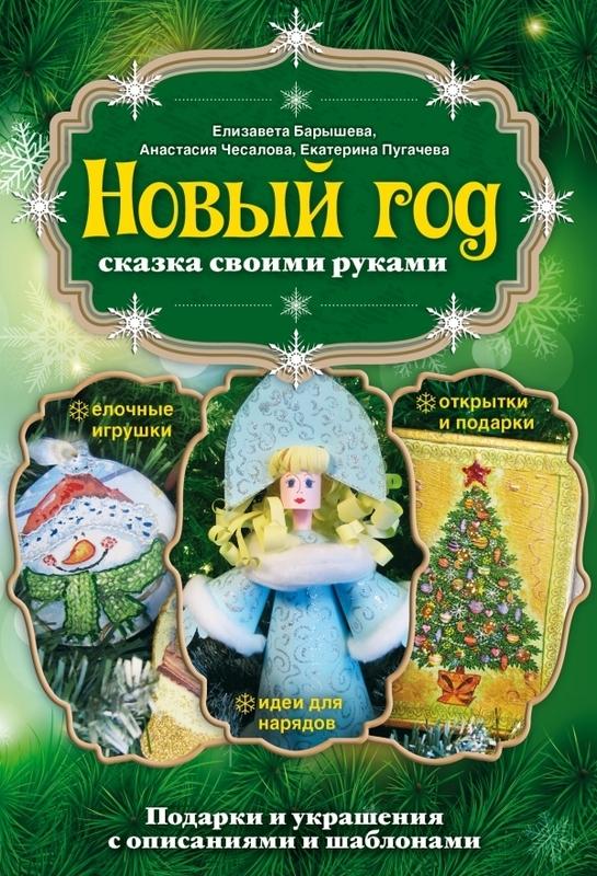 """Купить книгу """"Новый год: сказка своими руками"""""""