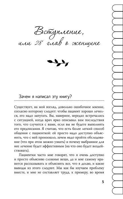 """Купить книгу """"Честный разговор с российским гинекологом. 28 секретных глав для женщин"""""""