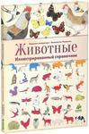 Животные. Иллюстрированный справочник