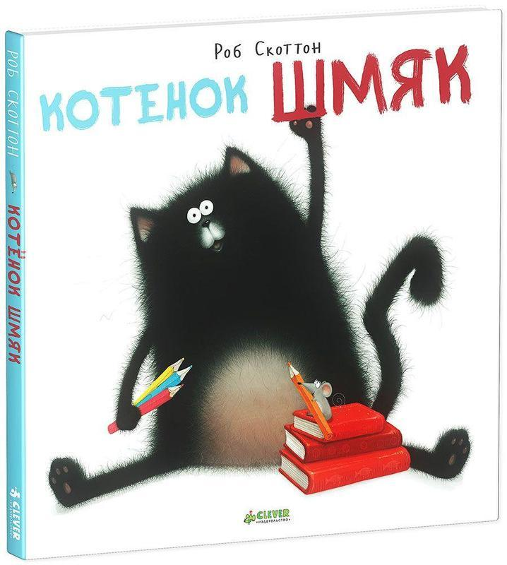 "Купить книгу ""Котенок Шмяк"""