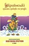 Українські прислів'я, приказки та загадки