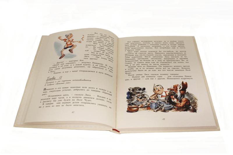 """Купить книгу """"Приключения Пиноккио"""""""