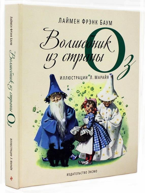 """Купить книгу """"Удивительный волшебник из страны Оз"""""""