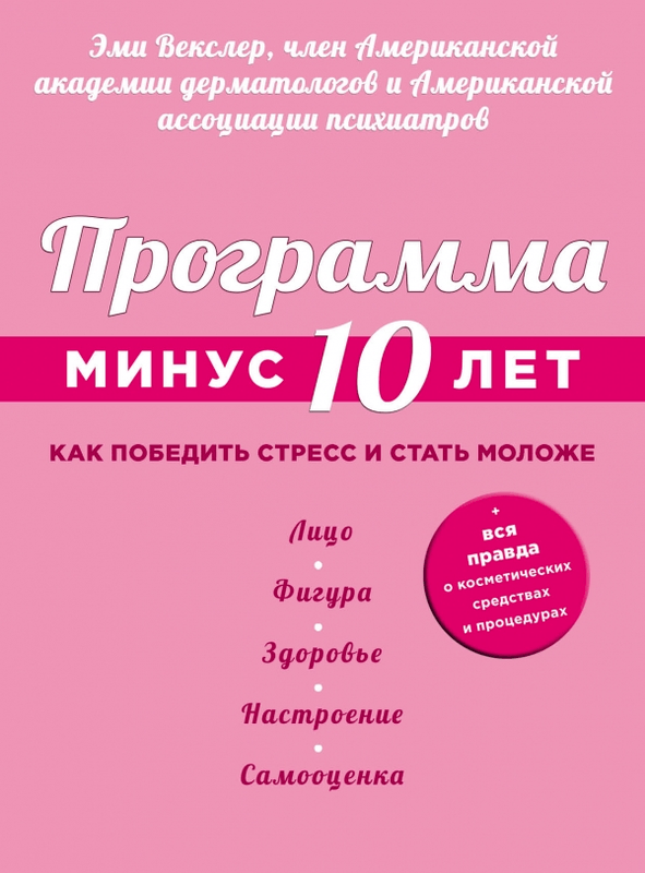 """Купить книгу """"Программа «Минус 10 лет». Как победить стресс и стать моложе"""""""
