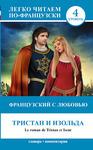 """Фото книги """"Французский с любовью. Тристан и Изольда / Le roman de Tristan et Iseut. Уровень 4"""""""