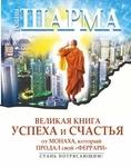 Великая книга успеха и счастья от монаха, который продал свой 'Феррари'. Стань потрясающим!