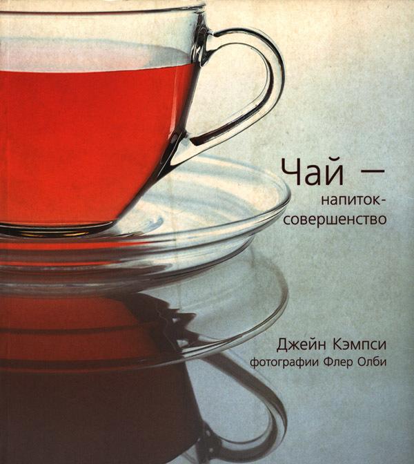 """Купить книгу """"Чай - напиток-совершенство"""""""