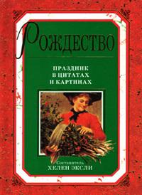 """Купить книгу """"Рождество. Праздник в цитатах и картинах"""""""