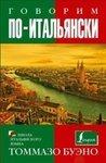 Говорим по-итальянски. Учебное пособие