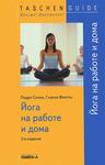 Йога на работе и дома