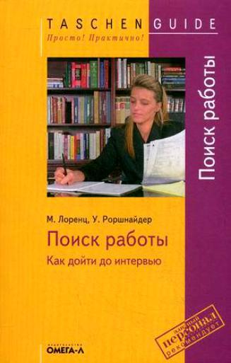 """Купить книгу """"Поиск работы. Как дойти до интервью"""""""