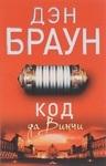 "Книга ""Код да Винчи"" обложка"