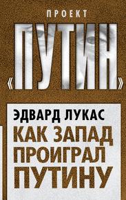 Книга Как Запад проиграл Путину
