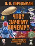 Обложки книг Яков Перельман