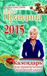Календарь для привлечения денежной удачи на 2015 год