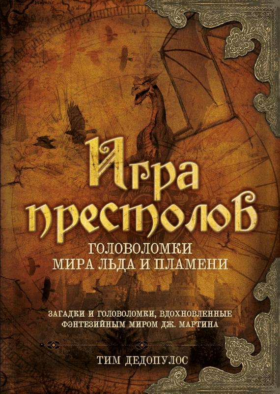"""Купить книгу """"Игра престолов. Головоломки Мира Льда и Пламени"""""""
