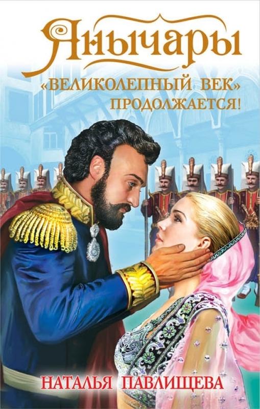 """Купить книгу """"Янычары. """"Великолепный век"""" продолжается!"""""""
