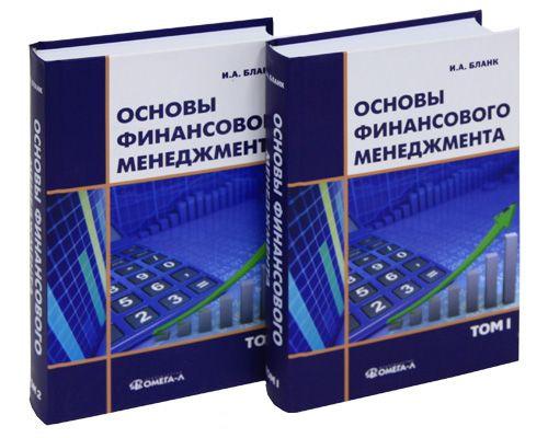 """Купить книгу """"Основы финансового менеджмента (комплект из 2 книг)"""""""