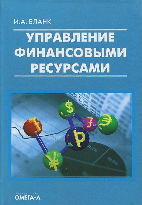"""Купить книгу """"Управление финансовыми ресурсами"""""""